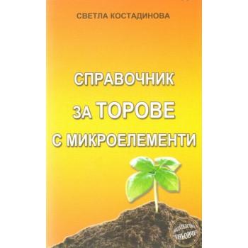 Справочник за торове с микроелементи