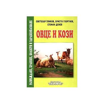 Овце и кози - Развъждане, хранене, болести и здравеопазване