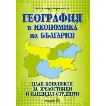 География и икономика на България. План-конспекти за зрелостници и кандидат-студенти