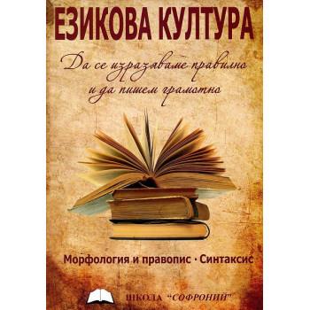 Езикова култура - Морфология и правопис. Синтаксис