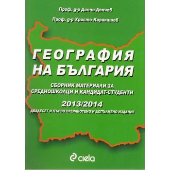 География на България - тренировъчни тестови варианти за кандидат-студенти