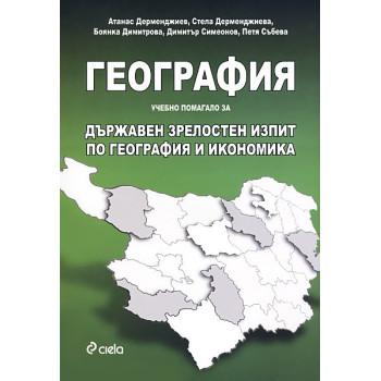 География. Учебно помагало за Държавен зрелостен изпит по география и икономика