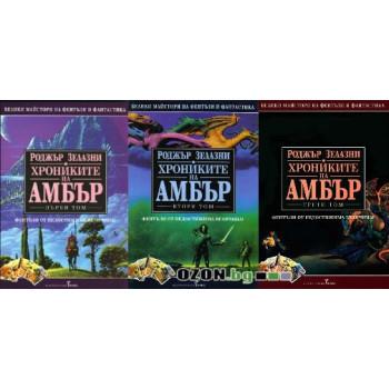Хрониките на Амбър - комплект от 3 книги
