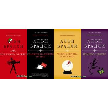 Поредица Мистериите на Флавия де Лус - комплект от 4 книги