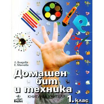 Книга за учителя по домашен бит и техника за 1. клас