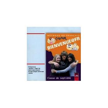 Bienvenue@fr: Аудиодиск по френски език за 7. клас