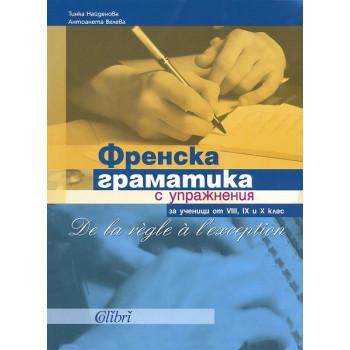 Френска граматика с упражнения за ученици от 8., 9. и 10. клас