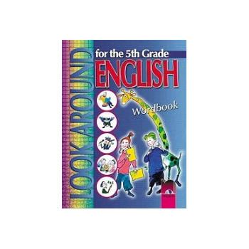 Look Around: Картинен речник по английски език за 5. клас