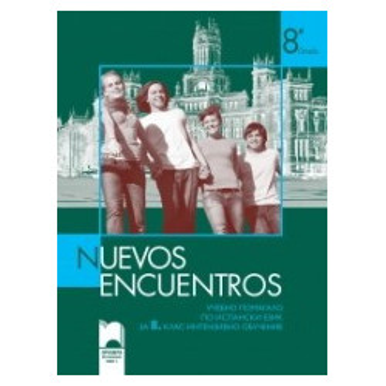 Nuevos Encuentros - Учебно помагало по испански език за 8. клас