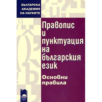 Правопис и пунктуация на българския език - основни правила