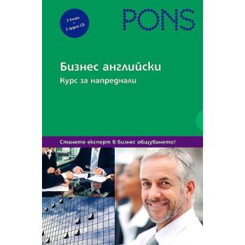 Бизнес английски - курс за напреднали: 2 книги + 2 аудио CD