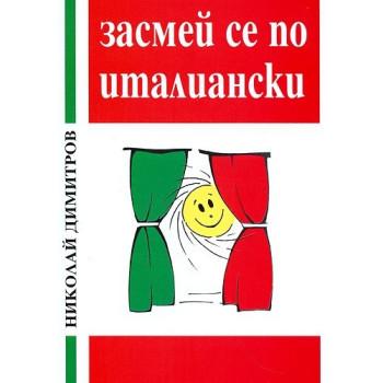 Засмей се по италиански