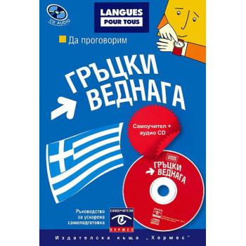 Да проговорим гръцки веднага: Самоучител + CD