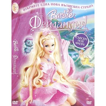 Barbie: Фейландия
