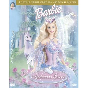 Barbie в Лебедово езеро