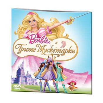Barbie и Трите Мускетарки