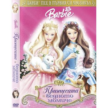 Barbie: Принцесата и бедното момиче