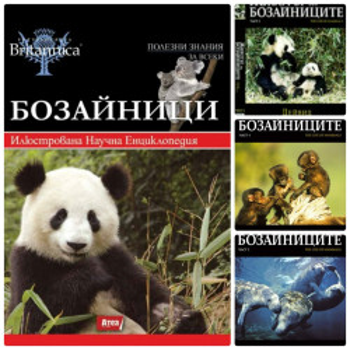 Бозайници - енциклопедия + DVD диск
