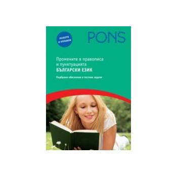 Промените в правописа и пунктуацията: Български език