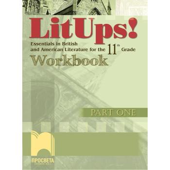 LitUps! Part One: Учебна тетрадка по британска и американска литература за 11. клас
