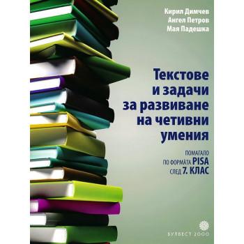 Тестове и задачи за развиване на четивни умения