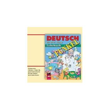FUNKEL: аудиодиск по немски език за 2. клас