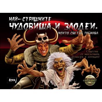 Най-страшните чудовища и злодеи, които светът познава