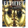 Египет - светът на фараоните