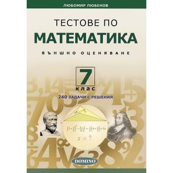 Тестове по математика за външно оценяване за 7. клас