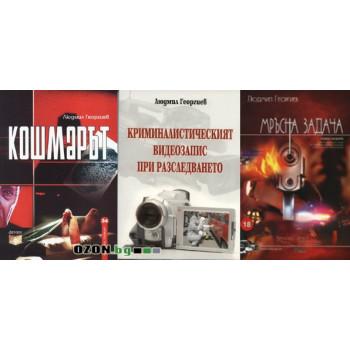 Людмил Георгиев - комплект от 3 книги