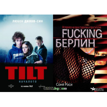 TILT + FUCKING Берлин