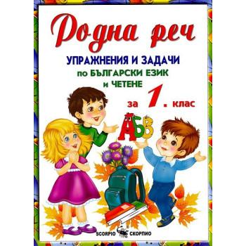 Родна реч - Упражнения и задачи по български език и четене за 1. клас