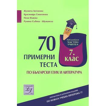 70 примерни теста по български език и литература за 7. клас