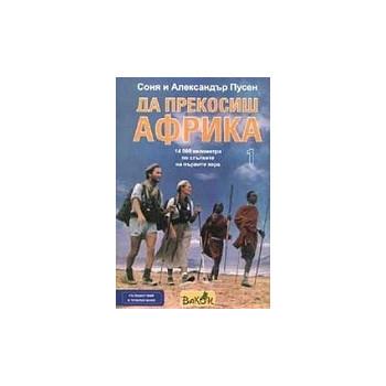 Да прекосиш Африка - книга 1