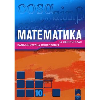 Математика за 10. клас: Задължителна подготовка
