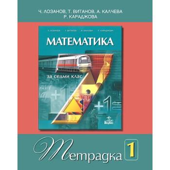 Учебна тетрадка по математика за 7. клас - № 1