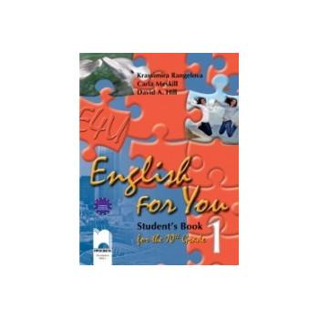 English for You 1: учебник по английски език за 10. клас