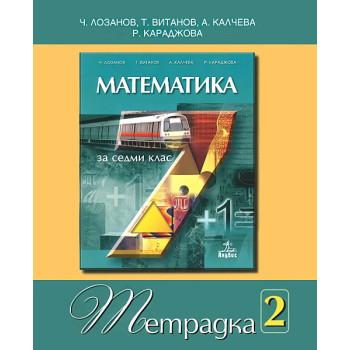 Учебна тетрадка по математика за 7. клас - № 2