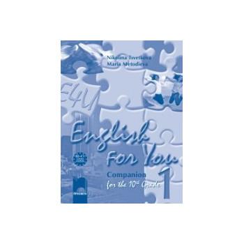 English for You 1: работна тетрадка по английски език за 10. клас