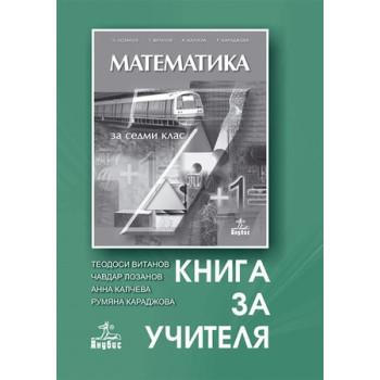 Книга за учителя по математика за 7. клас