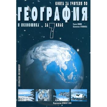Книга за учителя по география и икономика за 7. клас