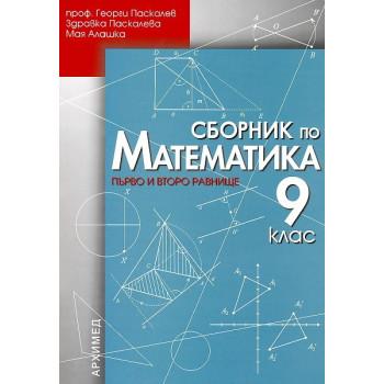 Сборник по математика за 9. клас - първо и второ равнище