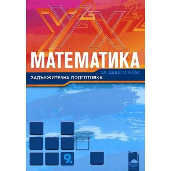 Математика за 9. клас - задължителна подготовка