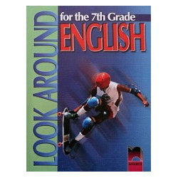 Look Around: учебник по английски език за 7. клас