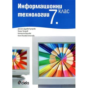 Информационни технологии за 7. клас: учебник + CD
