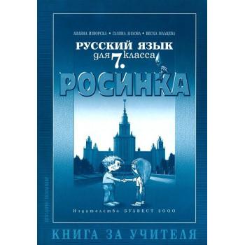 """Книга за учителя по руски език """"Росинка"""" за 7. клас"""
