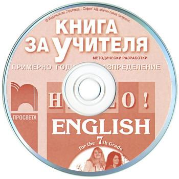 Hello!: книга за учителя по английски език за 7. клас - CD