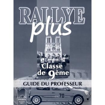 Rallye Plus: книга за учителя по френски език за 9. клас
