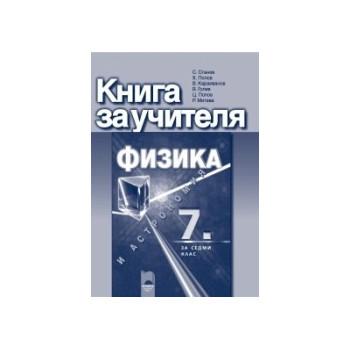 Книга за учителя по физика и астрономия за 7. клас