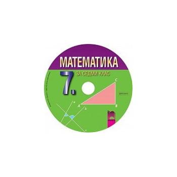 Мултимедиен диск по математика за 7. клас